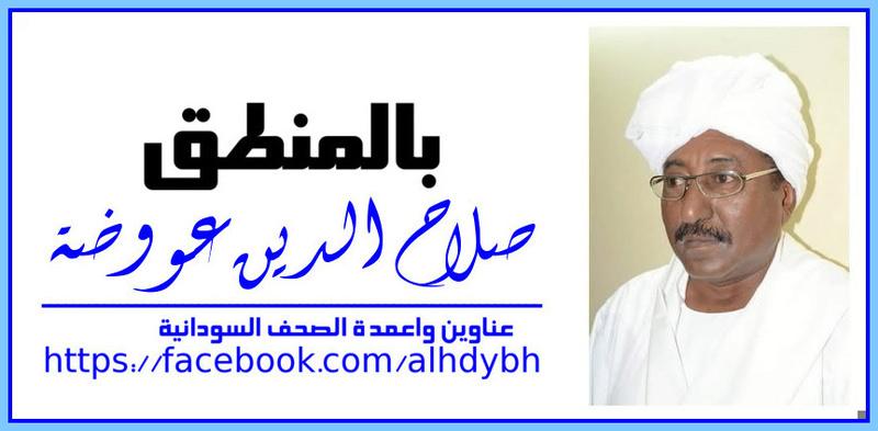 بالمنطق صلاح عووضة - الصناديق !!
