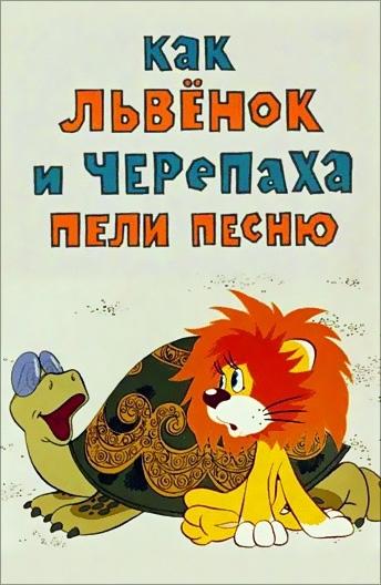 """Tchaïka """"petit lion"""" 197410"""