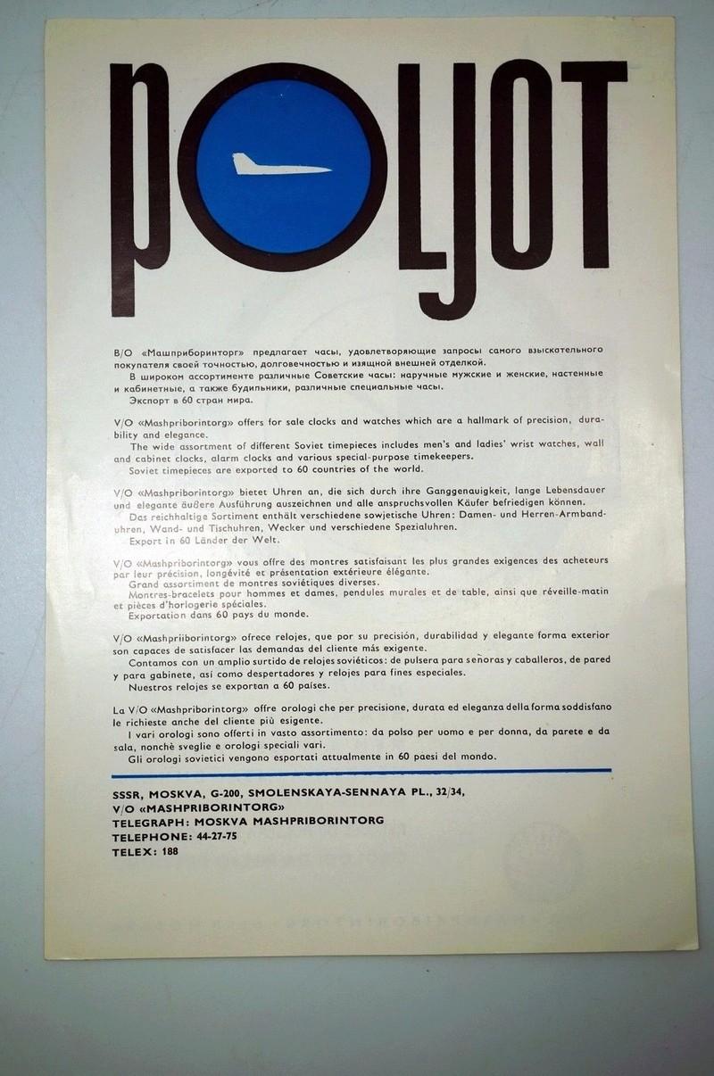 Publicités Poljot Poljot18