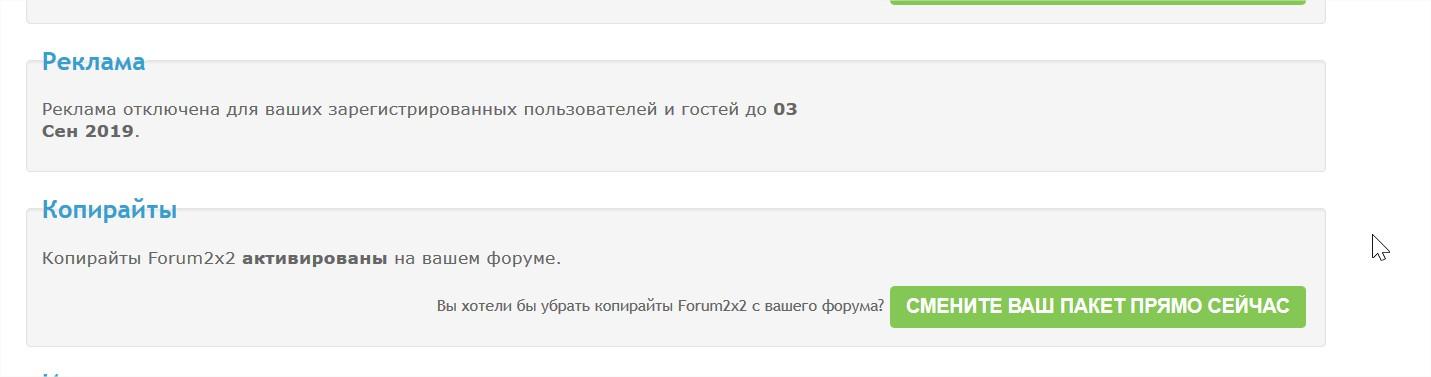 """""""Висят"""" отключённые копирайты 210"""