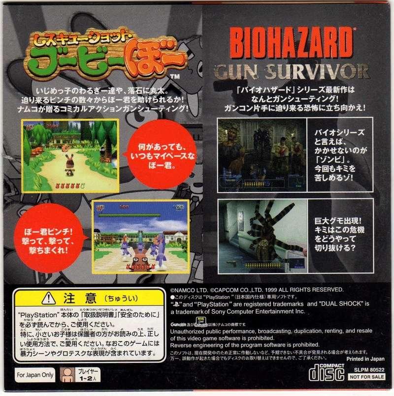 Biohazard (Resident Evil): Les NOT FOR SALE Slpm_811