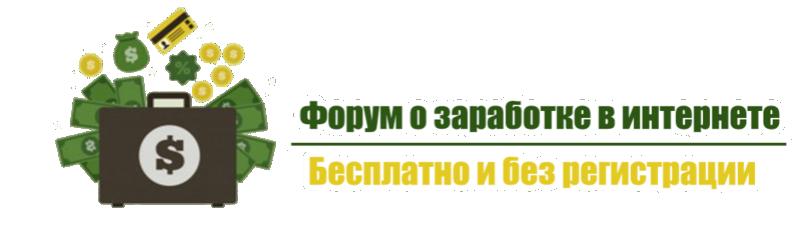 Форумы как заработать в интернете заработать в интернете сервис