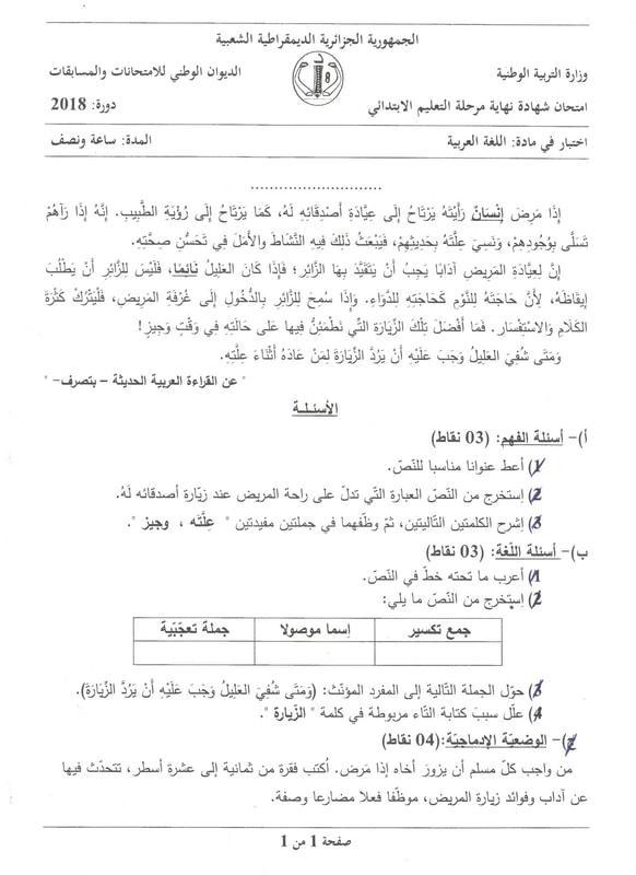 أسئلة اختبار اللغة العربية لشهادة التعليم الابتدائى 2018 مع التصحيح 110