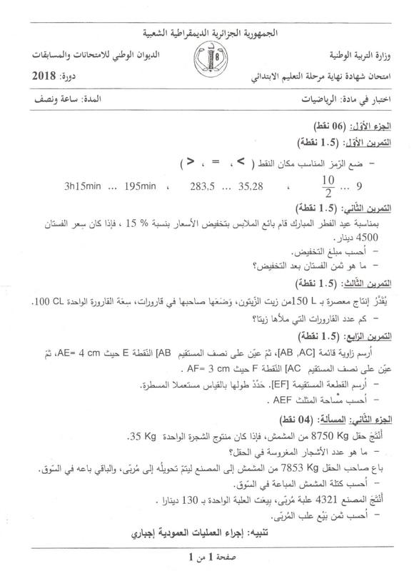 الابتدائي - موضوع اختبار الرياضيات شهادة التعليم الابتدائي 2018 مع التصحيح 112
