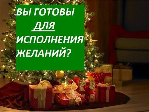 Волшебный стол заказов и исполнения желаний! 110