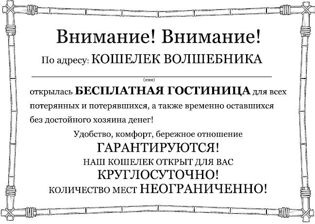 Волшебный стол заказов и исполнения желаний! 1110
