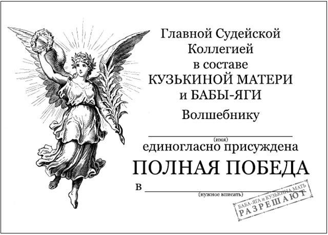 Волшебный стол заказов и исполнения желаний! 1210