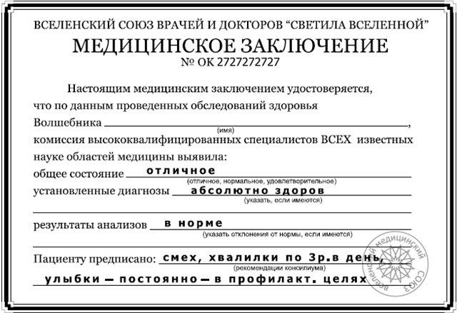 Волшебный стол заказов и исполнения желаний! 1410