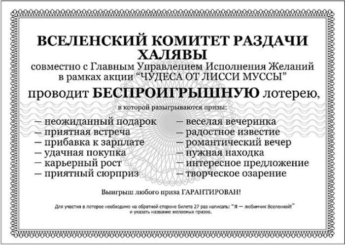 Волшебный стол заказов и исполнения желаний! E1defb10