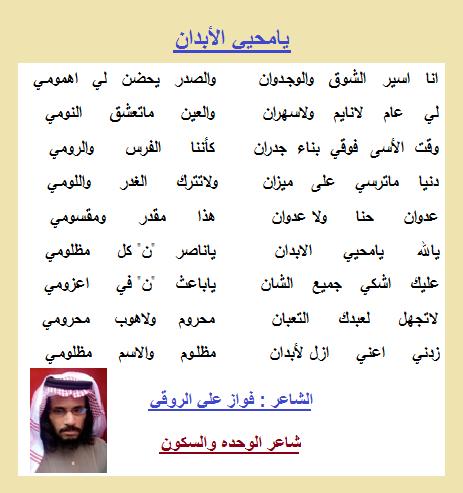 """الشاعر فواز علي الروقي """" اسير الشوق والوجدان  Aoaa_o10"""