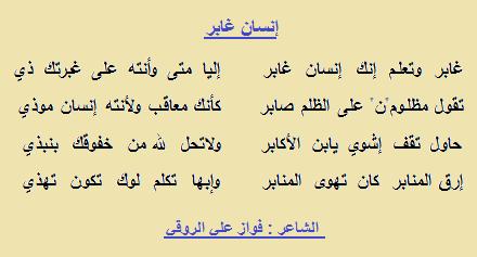 """الشاعر فواز علي الروقي """" انسان غابر """" Aoo_10"""