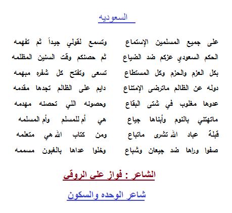 السعوديه : للشاعر فواز علي الروقي Ouau10