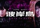 Mizuki no Drama & Tokio Sorafune no Fansub - Portail Higanj15