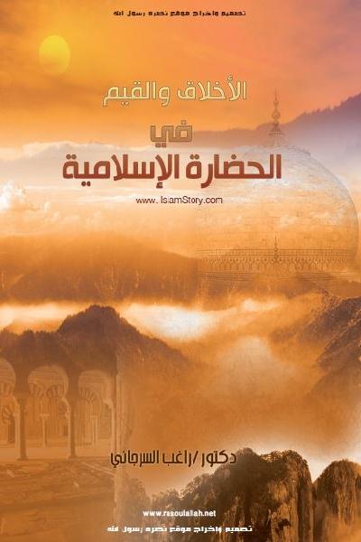 تحميل كتاب الأخلاق والقيم في الحضارة الإسلامية pdf 2_110