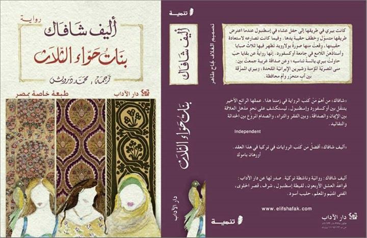 تحميل كتاب بنات حواء الثلاثة 8210