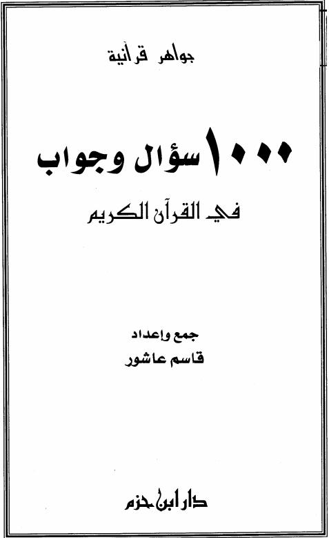 كتاب قيم و رائع - 1000سؤال وجواب في القرآن الكريم E6xwfe10