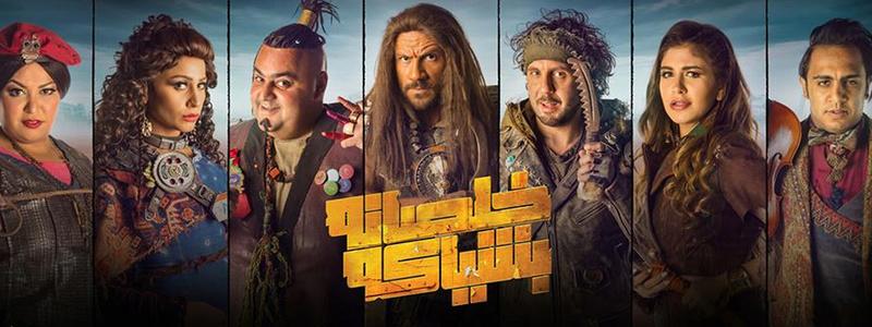 مسلسل خلصانة بشياكة - khalsana be shyaka Khalsa10