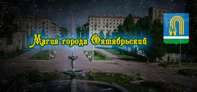 Магия в городе Октябрьский