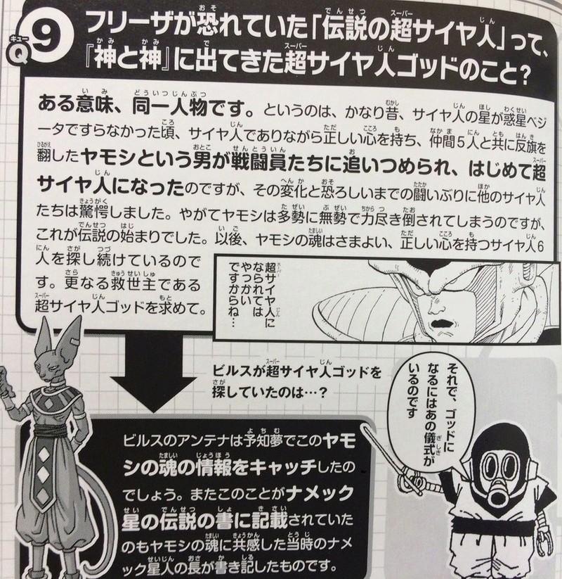 [NEWS] RPG Dragon Ball Z ! Édition 1. 2-910
