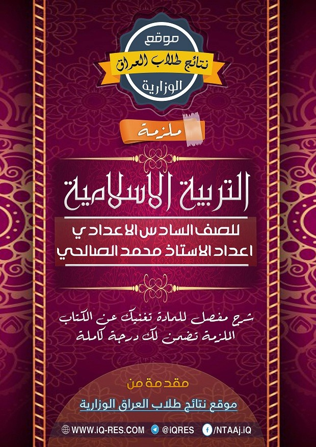 ملزمة الاسلامية للصف السادس العلمي والادبي 2018 ا.محمد الصالحي 0-128