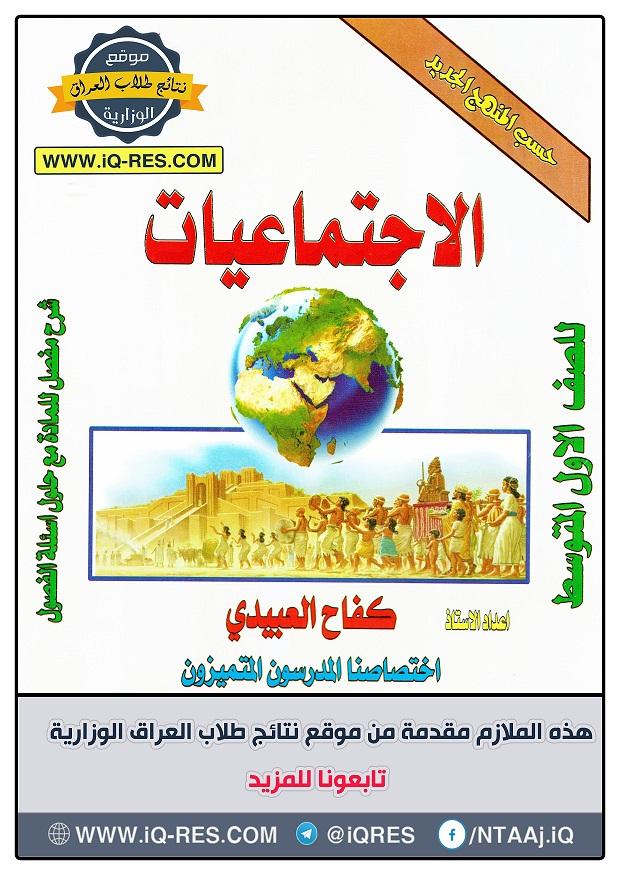 تحميل ملزمة اسلامية للصف الثالث متوسط دار الاعرجي