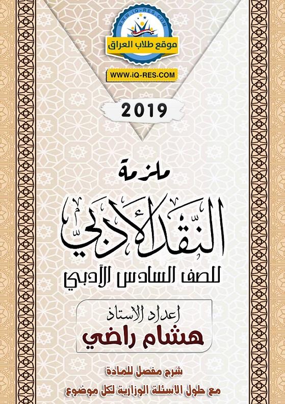 ملزمة النقد الادبي أ.هشام راضي 2019 السادس الادبي 010