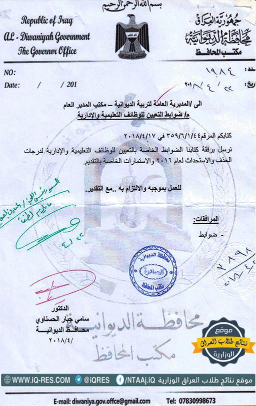 عاجل استمارة التعيينات في تربية محافظة الديوانية 2018 تعيينات وزارة التربية 0110