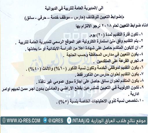 عاجل استمارة التعيينات في تربية محافظة الديوانية 2018 تعيينات وزارة التربية 0210