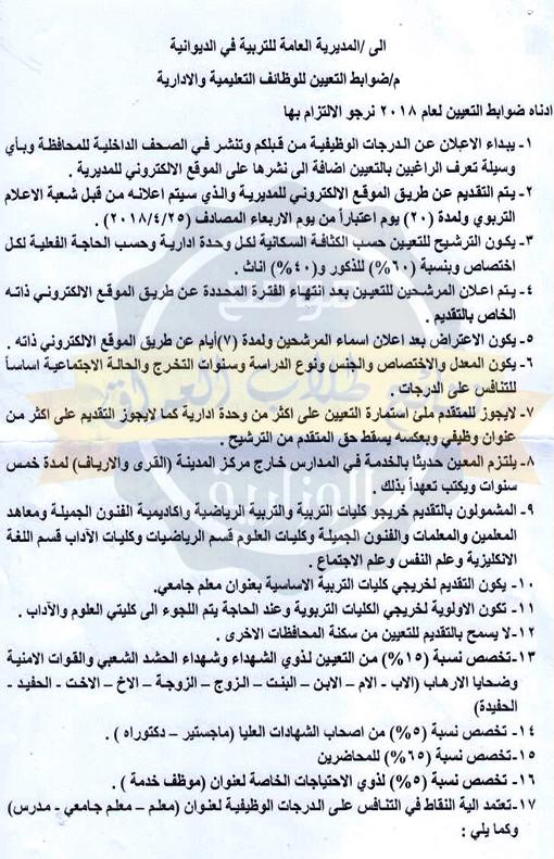 عاجل استمارة التعيينات في تربية محافظة الديوانية 2018 تعيينات وزارة التربية 0310