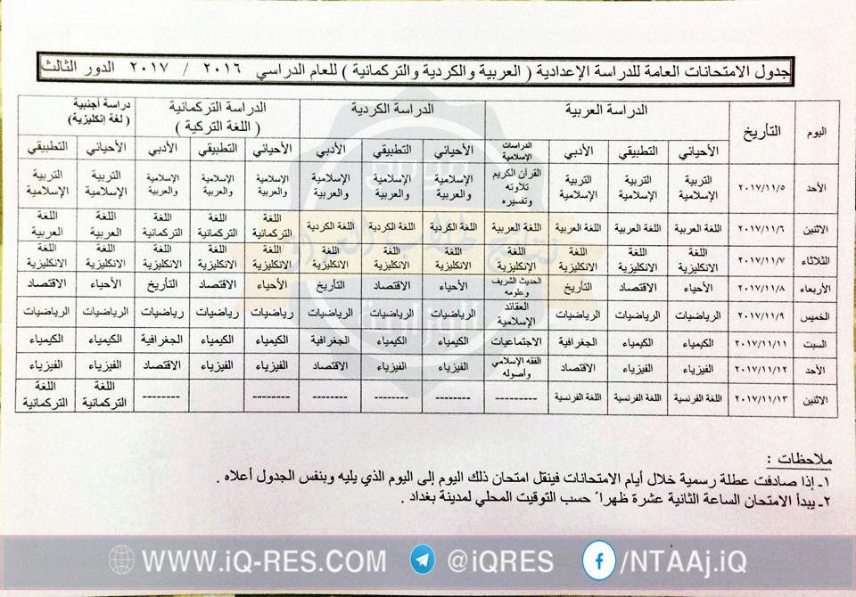 جدول امتحانات الدور الثالث كركوك ونينوى 2017 السادس الاعدادي O_oa10