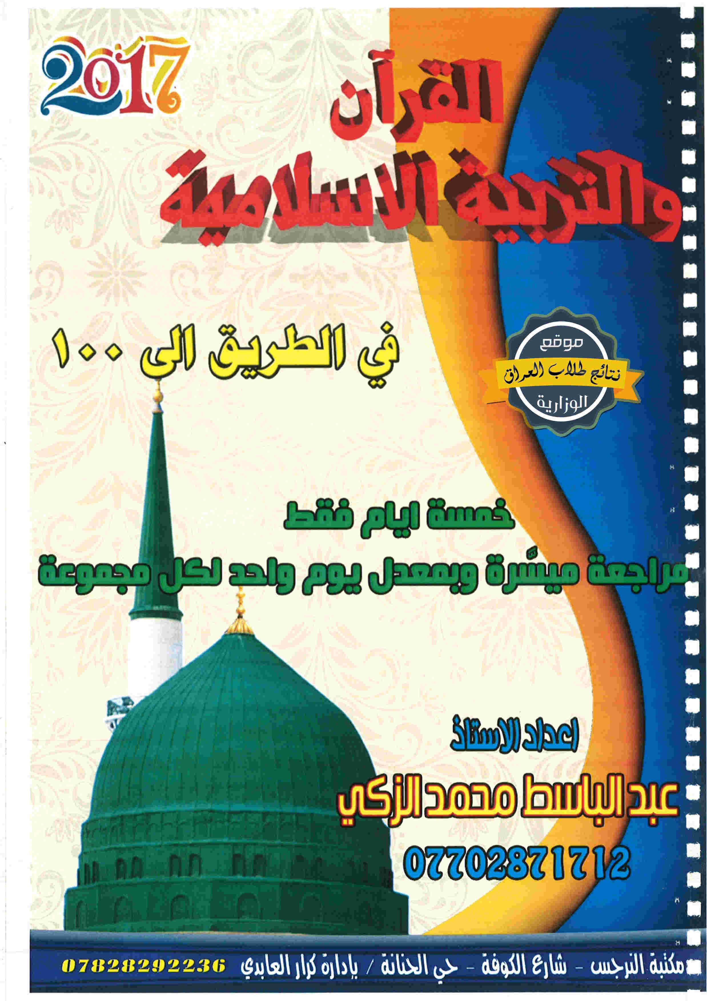 افضل مراجعة مركزة لمادة الاسلامية السادس الاعدادي 2018 أ.عبدالباسط محمد O_oooa10