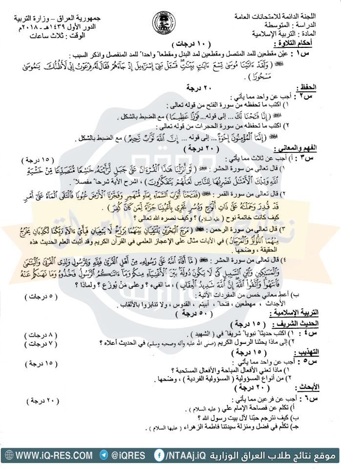 نموذج ورقة اسئلة الاسلامية للصف الثالث متوسط 2018 الدور الاول O_oooa10