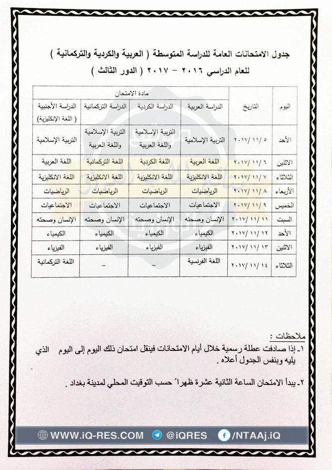 جدول امتحانات الدور الثاني نينوى الجانب الايمن السادس الاعدادي والثالث المتوسط 2017 Oo_oou11