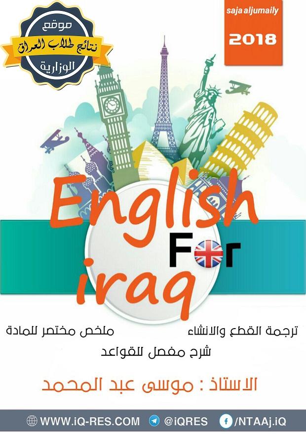 ملزمة اللغة الانكليزية للصف السادس العلمي والادبي 2018 ا.موسى عبد المحمد Oodoaa10