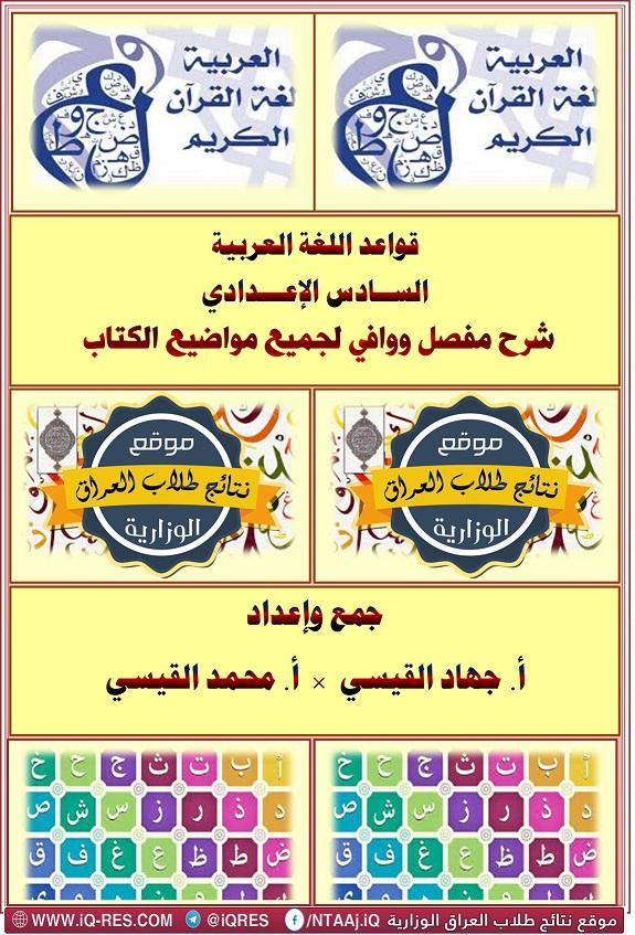 ملزمة قواعد اللغة العربية للصف السادس العلمي والادبي 2018 أ.جهاد ومحمد القيسي Ooo_oi10