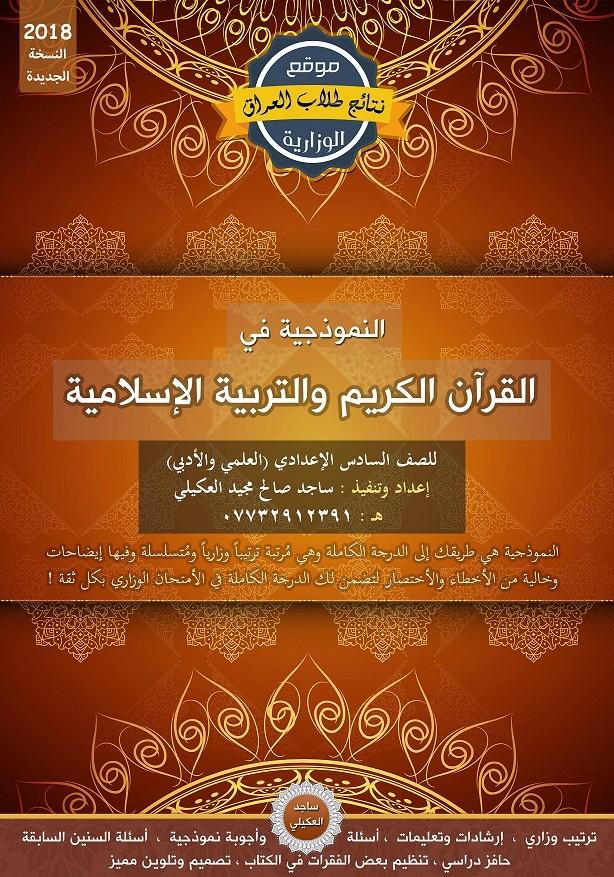 ملزمة النموذجية التربية الاسلامية للصف السادس الاعدادي 2018 أ.ساجد العكيلي Oooua_10