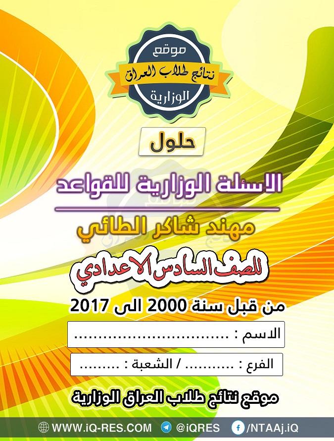 حلول الاسئلة الوزارية قواعد العربي 1995-2017 السادس الاعدادي أ.مهند الطائي Ouo_iu10