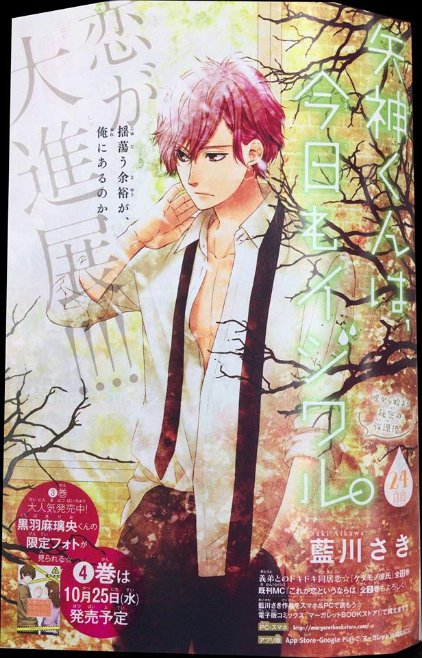 Hit or Miss? Version manga - animé - Page 16 26730810