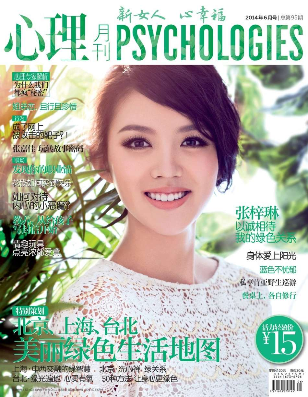 zilin zhang, miss world 2007. - Página 5 56776_10