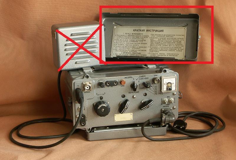 Крышка и выносной динамик для приёмника Р-870М 57682e10