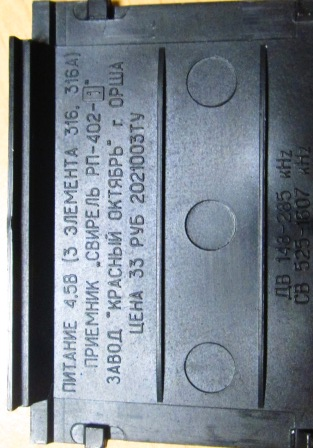 Бытовые радиоприёмники СССР - Страница 3 Aaa11