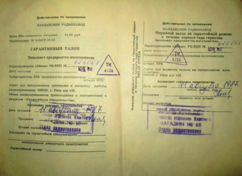 Бытовые радиоприёмники СССР - Страница 3 Iaei11