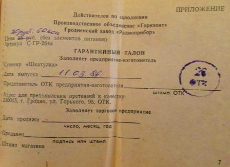 Бытовые радиоприёмники СССР - Страница 4 Iaei_110