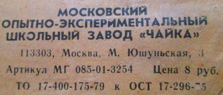 Бытовые радиоприёмники СССР Img_0576
