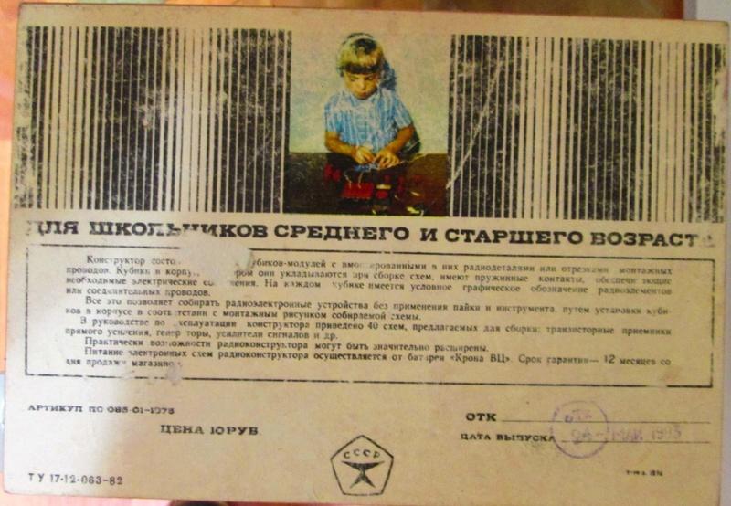 Радиоконструкторы для детского творчества. Img_1521