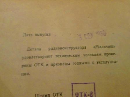 Радиоконструкторы для детского творчества. Img_1614