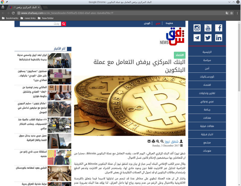 Iraq moving to Bitcoin Screen29