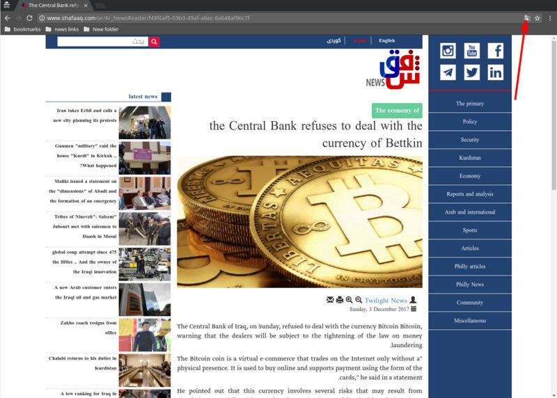 Iraq moving to Bitcoin Screen30