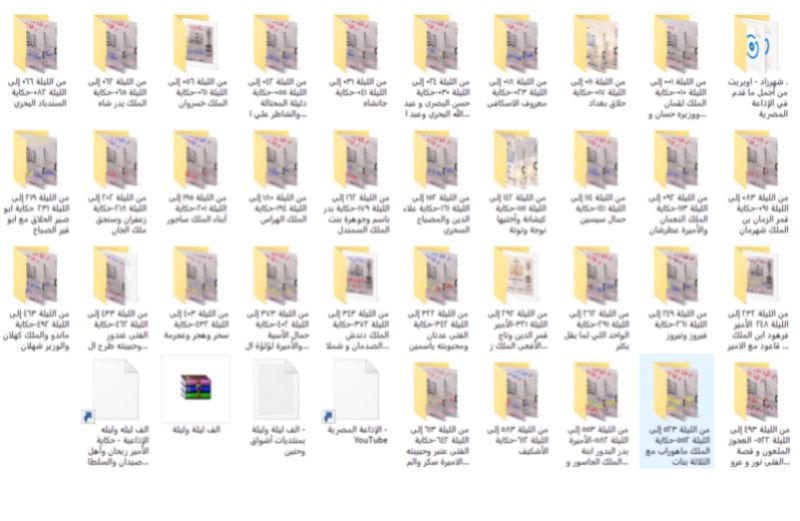 الف ليله وليله الإذاعية - حكاية الأمير ريحان وأهل صيدان والسلطان الخان حورخان ( كاملة )( من الليلة 643 إلى الليلة 672 ) للتحميل MP3 Oi10