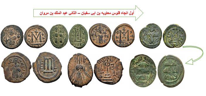 اول فلس بيزنطي عربي  هل هو لعبد الملك بن مروان او معاويه بن ابي سفيان  _oood_10